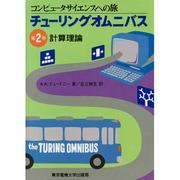 計算理論(チューリングオムニバス―コンピュータサイエンスの旅〈第2巻〉) [単行本]