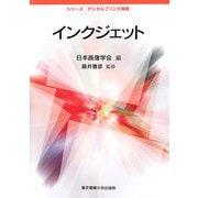 インクジェット(シリーズ「デジタルプリンタ技術」) [単行本]