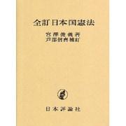 日本国憲法 全訂 [単行本]