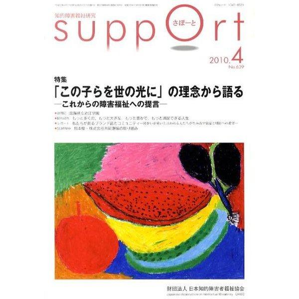 さぽーと 2010.4 [単行本]