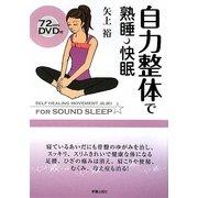 自力整体で熟睡・快眠―DVD付 [単行本]