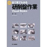 目で見てわかる研削盤作業(Visual Books) [単行本]