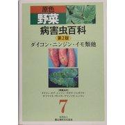 原色野菜病害虫百科〈7〉ダイコン・ニンジン・イモ類他 第2版 [全集叢書]