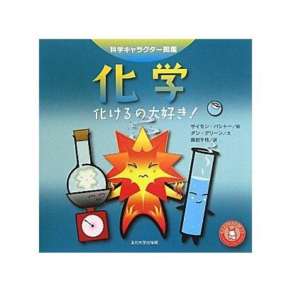 化学―化けるの大好き!(科学キャラクター図鑑) [単行本]