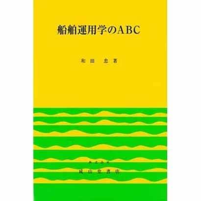 船舶運用学のABC [単行本]