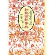 英文学のための動物植物事典 [事典辞典]