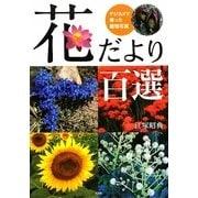 花だより百選―デジカメで撮った植物写真 [単行本]