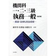 機関科一・二・三級執務一般―英語・法規も完全収録 改訂版 [単行本]