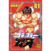 グラップラー刃牙 41(少年チャンピオン・コミックス) [コミック]