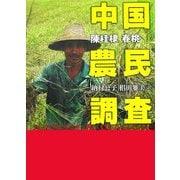 中国農民調査 [単行本]