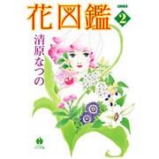 花図鑑 2(ハヤカワ文庫 JA キ 4-7) [文庫]
