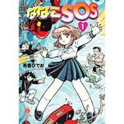 ななこSOS 1(ハヤカワコミック文庫 ア 4-6) [文庫]