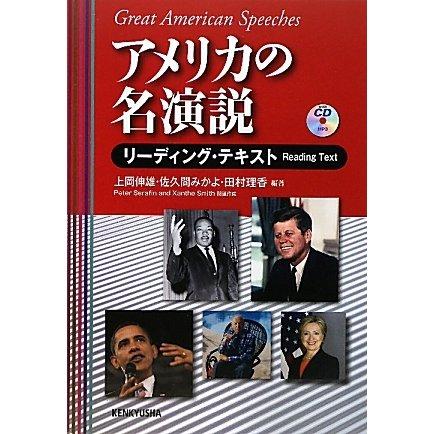アメリカの名演説 リーディング・テキスト [単行本]