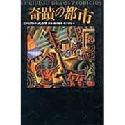 奇蹟の都市(文学の冒険シリーズ) [全集叢書]