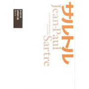 サルトル 〔新装版〕 [全集叢書]