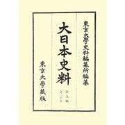 大日本史料〈第9編之25〉 [全集叢書]