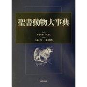 聖書動物大事典 [単行本]