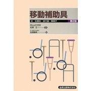 移動補助具―杖・松葉杖・歩行器・車椅子 第2版 [単行本]