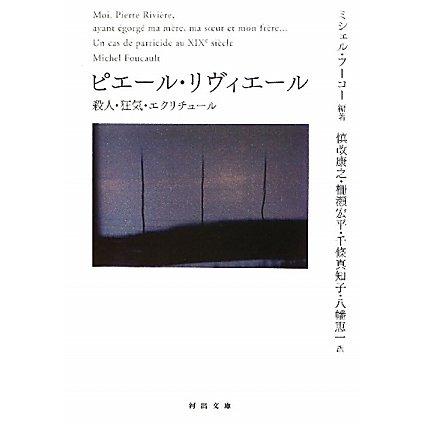 ピエール・リヴィエール―殺人・狂気・エクリチュール(河出文庫) [文庫]