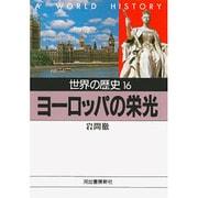 世界の歴史〈16〉ヨーロッパの栄光(河出文庫) [文庫]