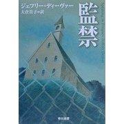 監禁(ハヤカワ・ミステリ文庫) [文庫]
