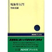 現象学入門(NHKブックス〈576〉) [全集叢書]