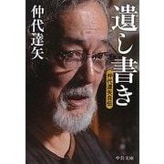 遺し書き―仲代達矢自伝(中公文庫) [文庫]