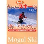 もっともっとスキーを楽しむために―モーグルスキーの基礎技術はとても大切です [単行本]