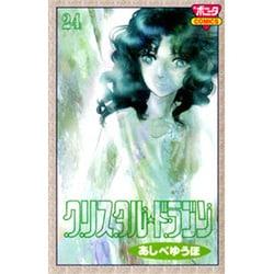 クリスタル・ドラゴン 24(ボニータコミックス) [コミック]