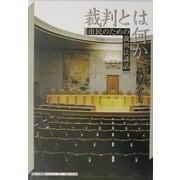 裁判とは何か―市民のための裁判法講話(神奈川大学評論ブックレット) [単行本]