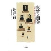 叙情と闘争―辻井喬+堤清二回顧録(中公文庫) [文庫]