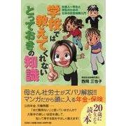 学校では教えてくれないとっておきの知識-社会人一年生と学生のための日本の社会保障入門 [単行本]