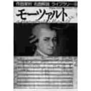 モーツァルト〈1〉(作曲家別名曲解説ライブラリー〈13〉) [全集叢書]