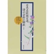 日本名歌曲百選 詩の分析と解釈 [単行本]