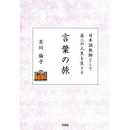 言葉の旅―日本語教師として第二の人生を生きる [単行本]