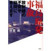 福島原発事故-放射線の不安や疑問に答えます [単行本]