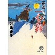 一心の絆―子連れ用心棒(徳間文庫) [文庫]