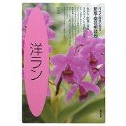 洋ラン(NHK趣味の園芸 新版・園芸相談〈2〉) [全集叢書]