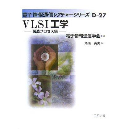 VLSI工学―製造プロセス編(電子情報通信レクチャーシリーズ〈D-27〉) [全集叢書]