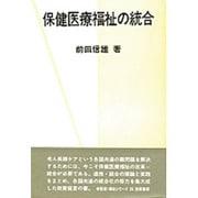 保健医療福祉の統合(勁草 医療・福祉シリーズ〈36〉) [全集叢書]