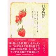 日本教徒(山本七平ライブラリー〈14〉) [全集叢書]