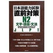 日本語能力試験直前対策 N2文字・語彙・文法 [単行本]