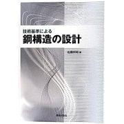技術基準による鋼構造の設計 [単行本]