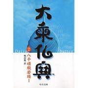 大乗仏典〈2〉八千頌般若経(1)(中公文庫) [文庫]