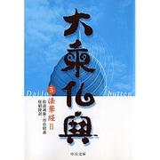 大乗仏典〈5〉法華経(2)(中公文庫) [文庫]