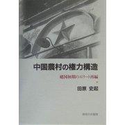 中国農村の権力構造―建国初期のエリート再編 [単行本]