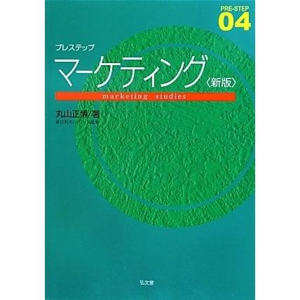 プレステップマーケティング 新版 (PRE-STEP〈04〉) [全集叢書]