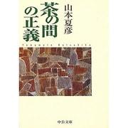 茶の間の正義 改版 (中公文庫) [文庫]