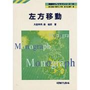 左方移動(英語学モノグラフシリーズ 10) [全集叢書]