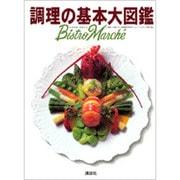 調理の基本大図鑑―ビストロ・マルシェ [事典辞典]